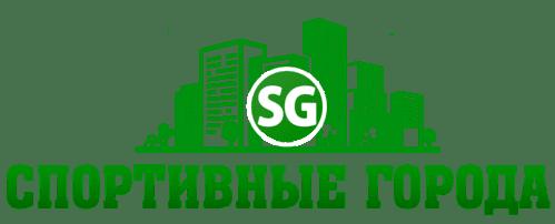 Магазин Спортивные Города.Ру